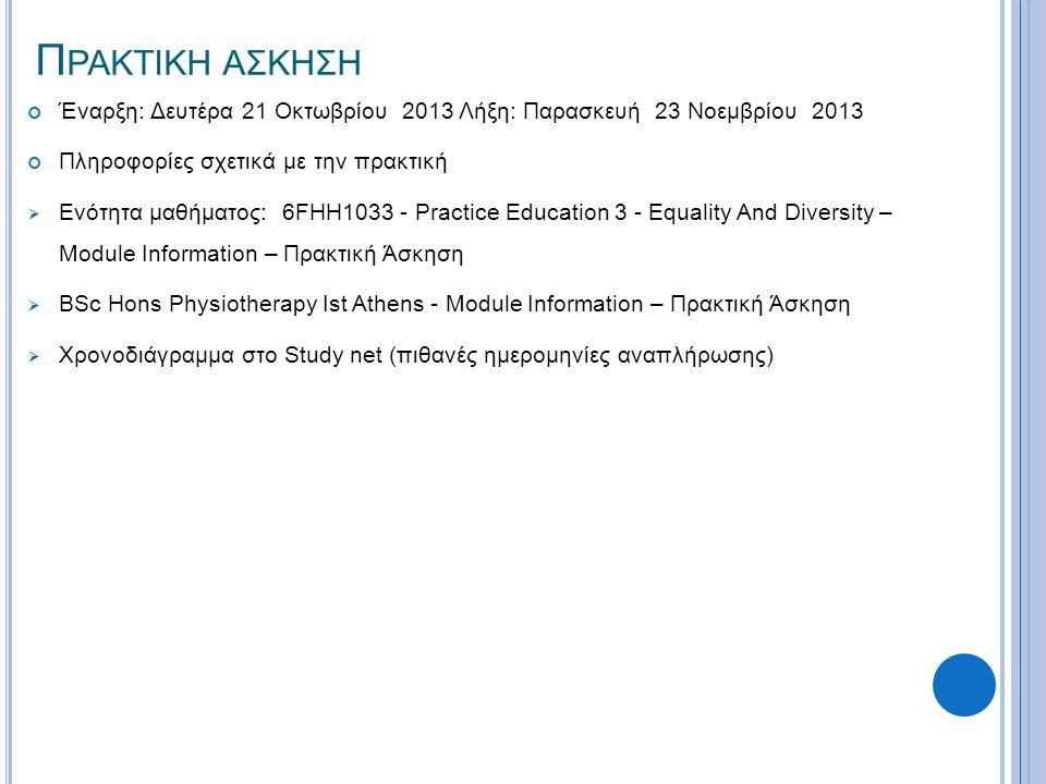 Π ΡΑΚΤΙΚΗ ΑΣΚΗΣΗ Έναρξη: Δευτέρα 21 Οκτωβρίου 2013 Λήξη: Παρασκευή 23 Νοεμβρίου 2013 Πληροφορίες σχετικά με την πρακτική  Ενότητα μαθήματος: 6FHH1033