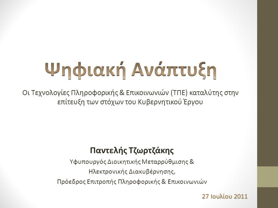 Οι Τεχνολογίες Πληροφορικής & Επικοινωνιών (ΤΠΕ) καταλύτης στην επίτευξη των στόχων του Κυβερνητικού Έργου 27 Ιουλίου 2011 Παντελής Τζωρτζάκης Υφυπουρ