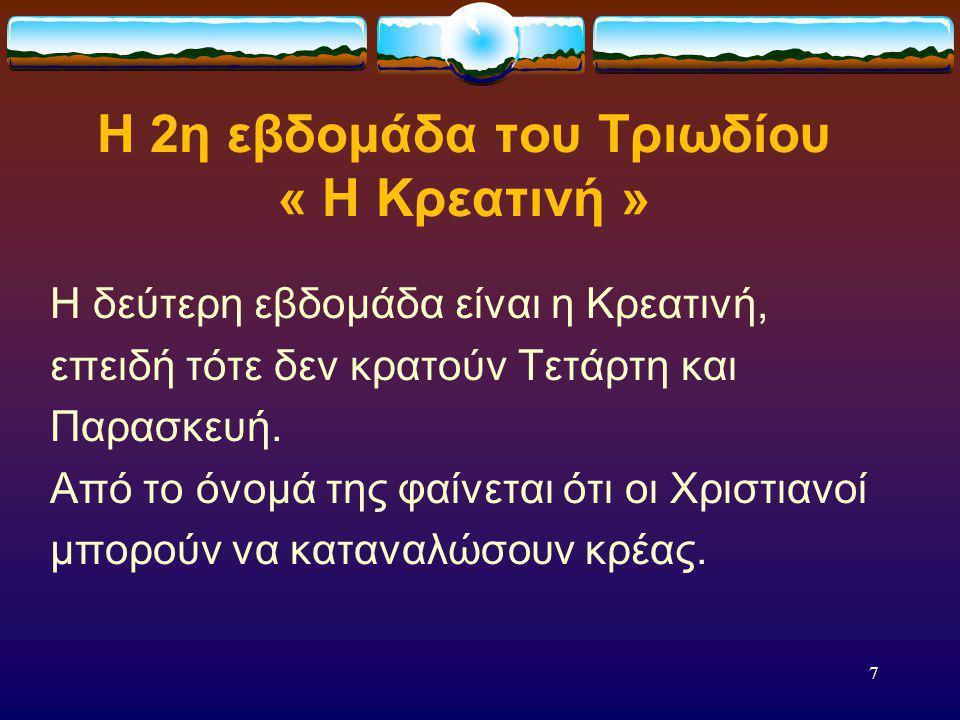 6 Η 1η εβδομάδα του Τριωδίου « Η Προφωνή » Η πρώτη εβδομάδα είναι η Προφωνή ή Απολυτή, γιατί από τη μία μεριά τη βδομάδα τούτη προφωνούσαν (διαλαλούσα