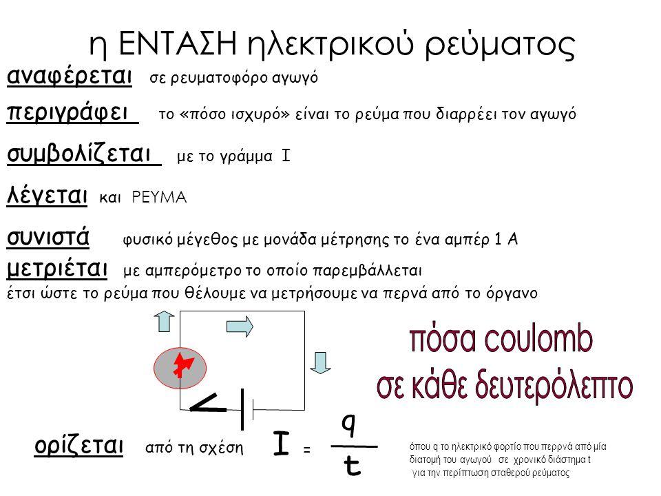 ορίζεται από τη σχέση περιγράφει το «πόσο ισχυρό» είναι το ρεύμα που διαρρέει τον αγωγό αναφέρεται σε ρευματοφόρο αγωγό συμβολίζεται με το γράμμα Ι λέ