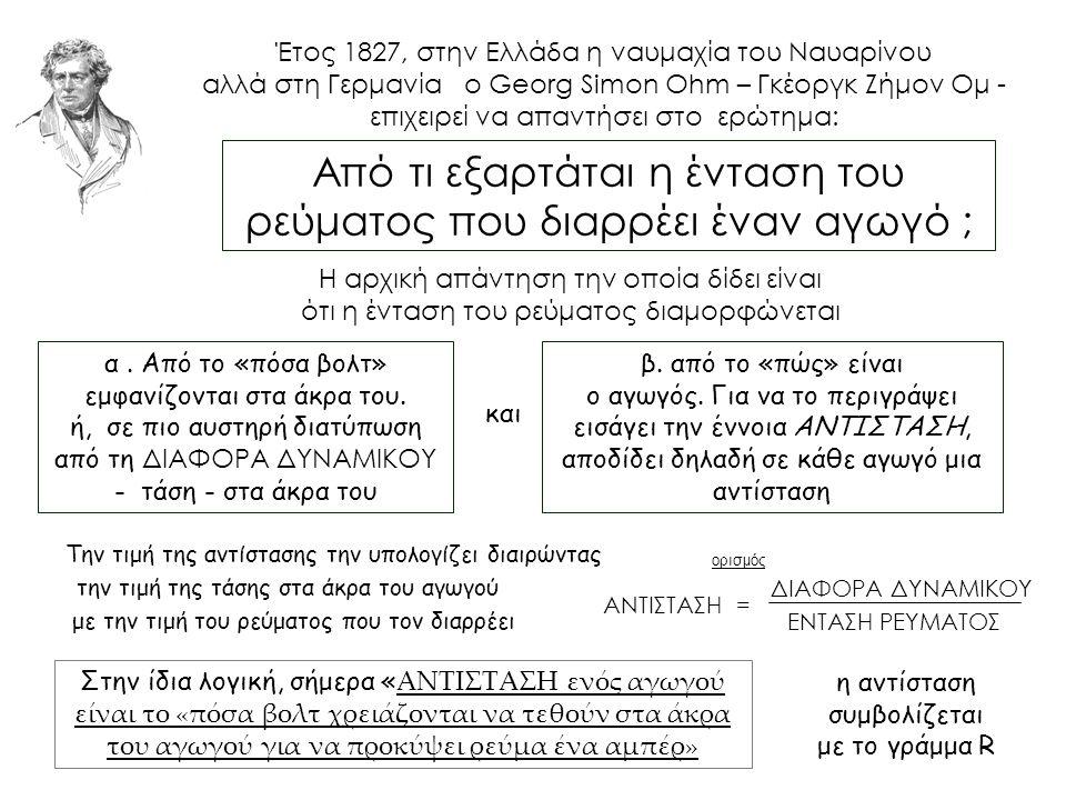 Έτος 1827, στην Ελλάδα η ναυμαχία του Ναυαρίνου αλλά στη Γερμανία ο Georg Simon Ohm – Γκέοργκ Ζήμον Ομ - επιχειρεί να απαντήσει στο ερώτημα: Από τι εξ