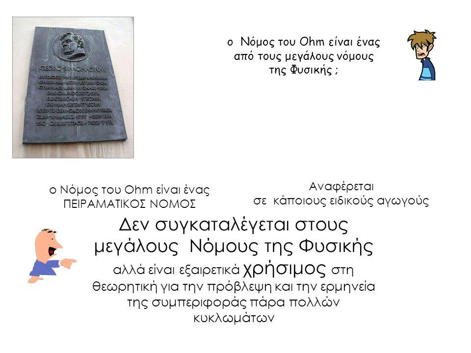 ο Νόμος του Ohm είναι ένας ΠΕΙΡΑΜΑΤΙΚΟΣ ΝΟΜΟΣ ο Νόμος του Ohm είναι ένας από τους μεγάλους νόμους της Φυσικής ; Αναφέρεται σε κάποιους ειδικούς αγωγού