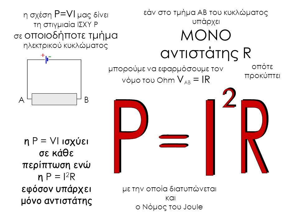 εάν στο τμήμα ΑΒ του κυκλώματος υπάρχει ΜΟΝΟ αντιστάτης R AB μπορούμε να εφαρμόσουμε τον νόμο του Ohm V AB = IR η σχέση P=VI μας δίνει τη στιγμιαία ΙΣ
