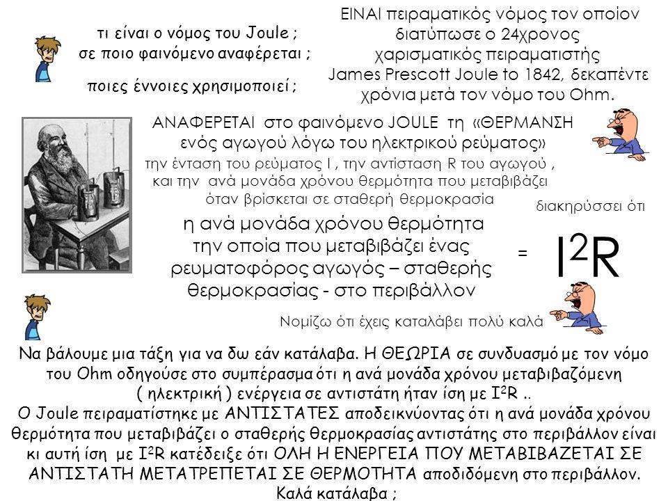 τι είναι ο νόμος του Joule ; σε ποιο φαινόμενο αναφέρεται ; ΑΝΑΦΕΡΕΤΑΙ στο φαινόμενο JOULE τη «ΘΕΡΜΑΝΣΗ ενός αγωγού λόγω του ηλεκτρικού ρεύματος» ποιε