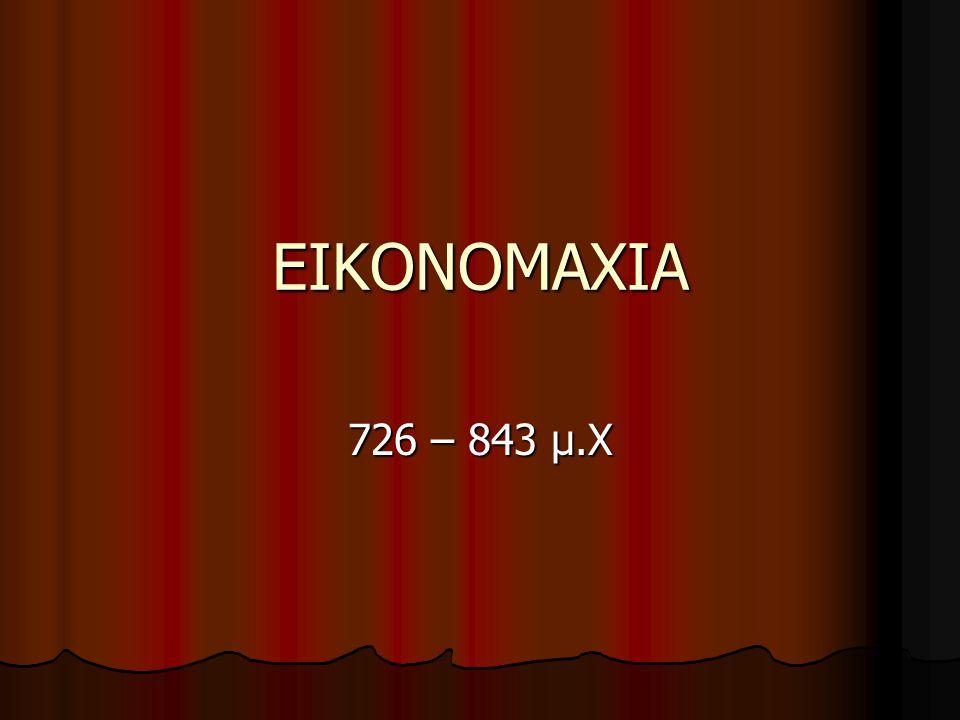 ΕΙΚΟΝΟΜΑΧΙΑ 726 – 843 μ.Χ