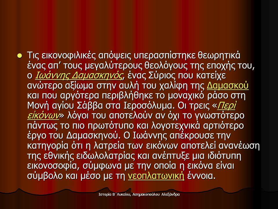 Ιστορία Β΄Λυκείου, Ασημακοπούλου Αλεξάνδρα  Τις εικονοφιλικές απόψεις υπερασπίστηκε θεωρητικά ένας απ' τους μεγαλύτερους θεολόγους της εποχής του, ο
