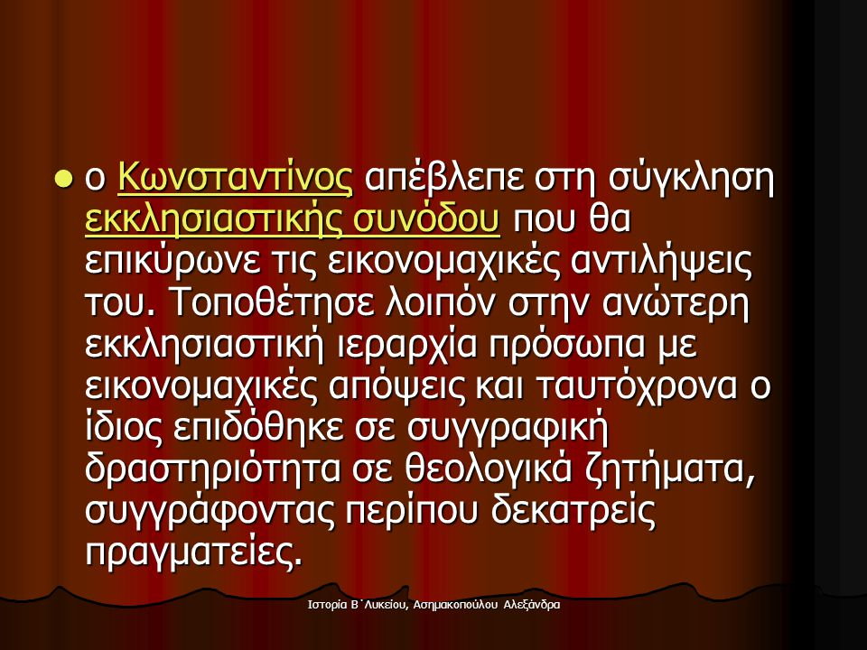 Ιστορία Β΄Λυκείου, Ασημακοπούλου Αλεξάνδρα  ο Κωνσταντίνος απέβλεπε στη σύγκληση εκκλησιαστικής συνόδου που θα επικύρωνε τις εικονομαχικές αντιλήψεις