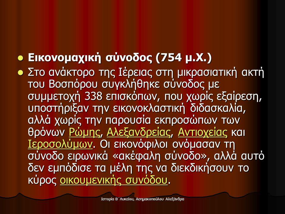 Ιστορία Β΄Λυκείου, Ασημακοπούλου Αλεξάνδρα  Εικονομαχική σύνοδος (754 μ.Χ.)  Στο ανάκτορο της Ιέρειας στη μικρασιατική ακτή του Βοσπόρου συγκλήθηκε