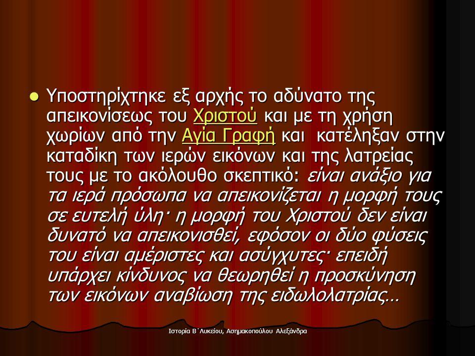 Ιστορία Β΄Λυκείου, Ασημακοπούλου Αλεξάνδρα  Υποστηρίχτηκε εξ αρχής το αδύνατο της απεικονίσεως του Χριστού και με τη χρήση χωρίων από την Αγία Γραφή