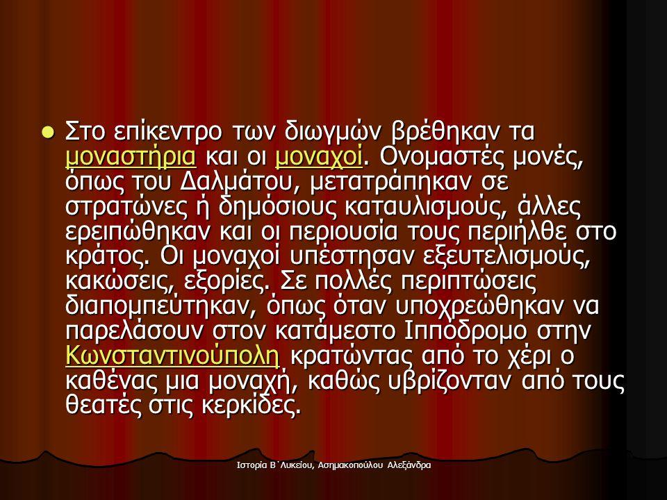 Ιστορία Β΄Λυκείου, Ασημακοπούλου Αλεξάνδρα  Στο επίκεντρο των διωγμών βρέθηκαν τα μοναστήρια και οι μοναχοί. Ονομαστές μονές, όπως του Δαλμάτου, μετα
