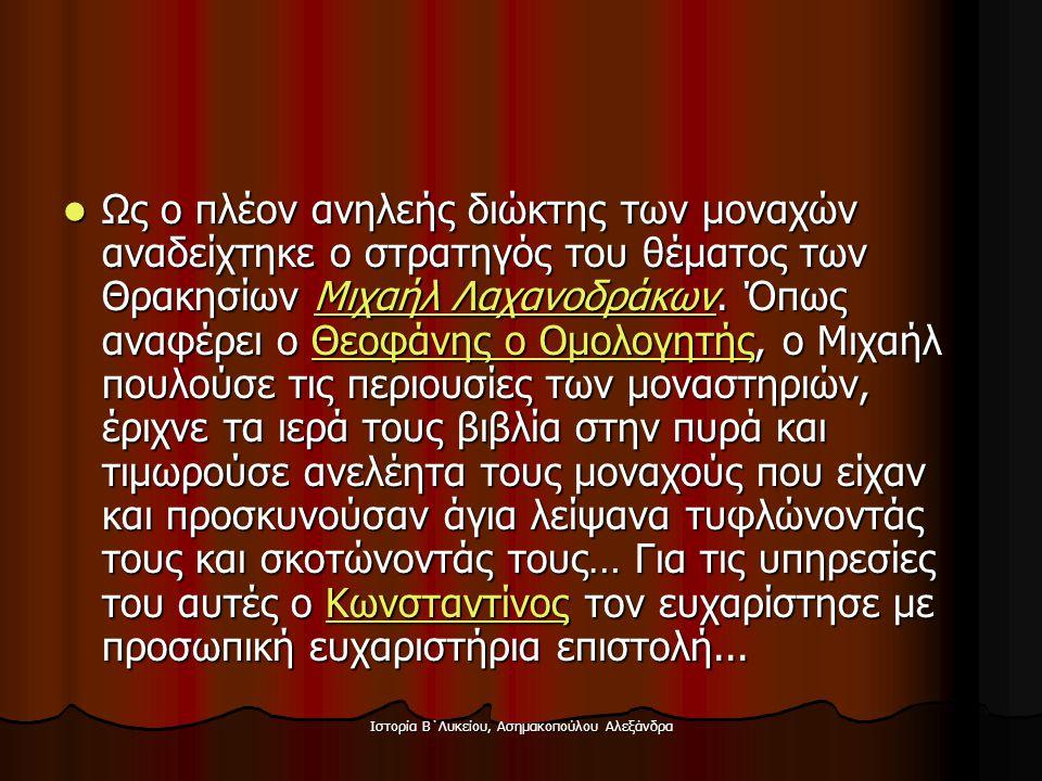 Ιστορία Β΄Λυκείου, Ασημακοπούλου Αλεξάνδρα  Ως ο πλέον ανηλεής διώκτης των μοναχών αναδείχτηκε ο στρατηγός του θέματος των Θρακησίων Μιχαήλ Λαχανοδρά
