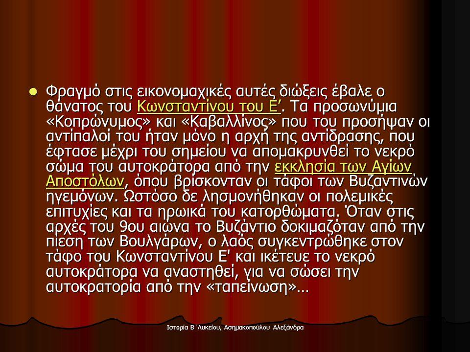 Ιστορία Β΄Λυκείου, Ασημακοπούλου Αλεξάνδρα  Φραγμό στις εικονομαχικές αυτές διώξεις έβαλε ο θάνατος του Κωνσταντίνου του Ε'. Τα προσωνύμια «Κοπρώνυμο