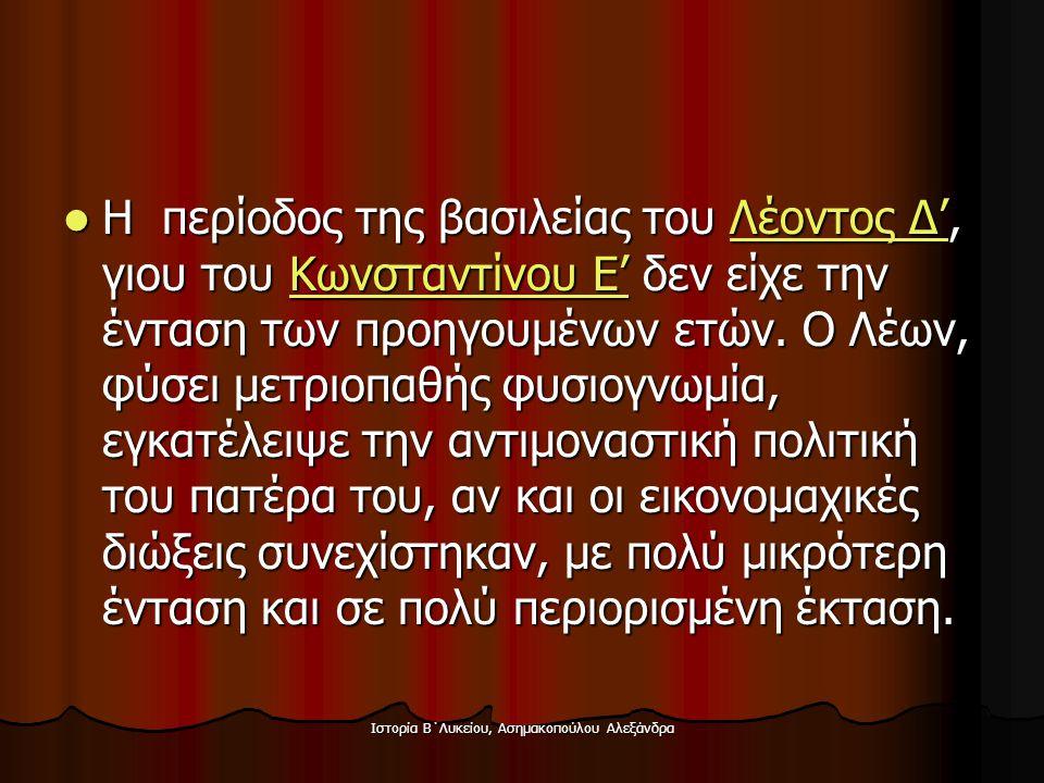 Ιστορία Β΄Λυκείου, Ασημακοπούλου Αλεξάνδρα  Η περίοδος της βασιλείας του Λέοντος Δ', γιου του Κωνσταντίνου Ε' δεν είχε την ένταση των προηγουμένων ετ