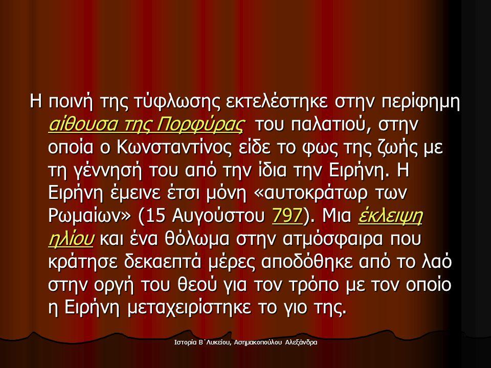Ιστορία Β΄Λυκείου, Ασημακοπούλου Αλεξάνδρα Η ποινή της τύφλωσης εκτελέστηκε στην περίφημη αίθουσα της Πορφύρας του παλατιού, στην οποία ο Κωνσταντίνος