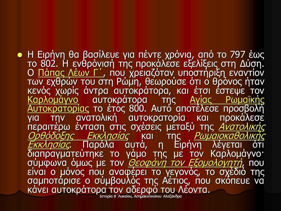 Ιστορία Β΄Λυκείου, Ασημακοπούλου Αλεξάνδρα  Η Ειρήνη θα βασίλευε για πέντε χρόνια, από το 797 έως το 802. Η ενθρόνισή της προκάλεσε εξελίξεις στη Δύσ