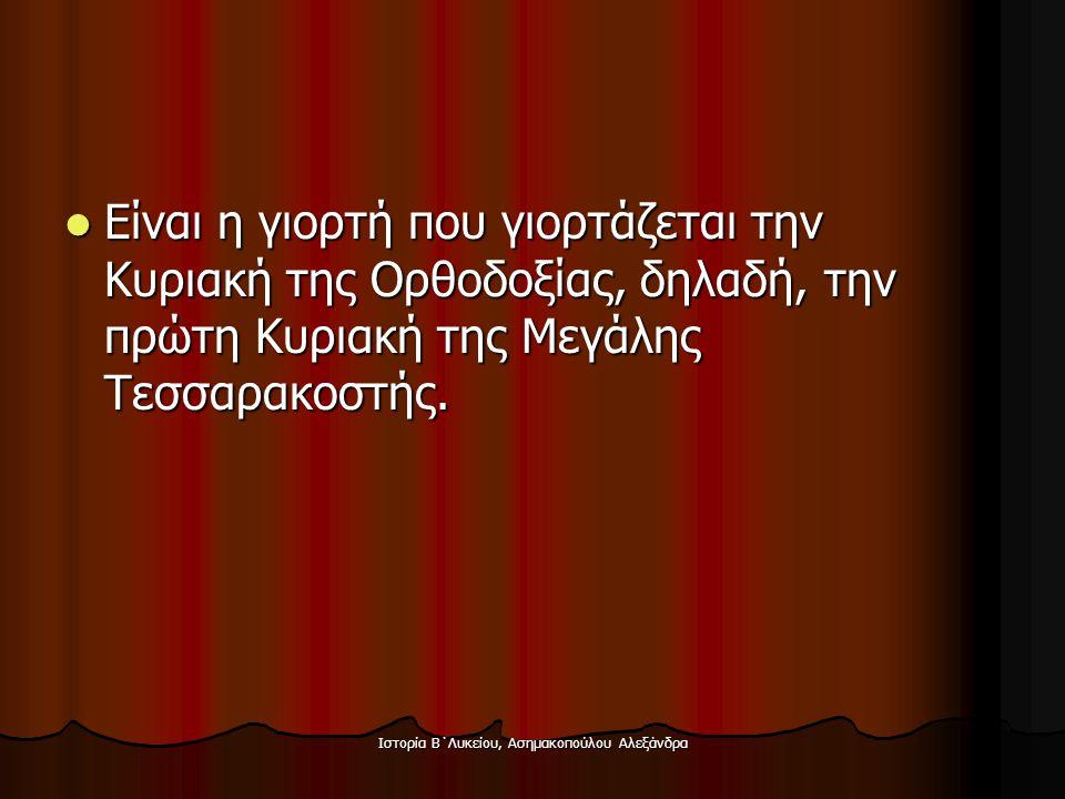 Ιστορία Β΄Λυκείου, Ασημακοπούλου Αλεξάνδρα  Είναι η γιορτή που γιορτάζεται την Κυριακή της Ορθοδοξίας, δηλαδή, την πρώτη Κυριακή της Μεγάλης Τεσσαρακ