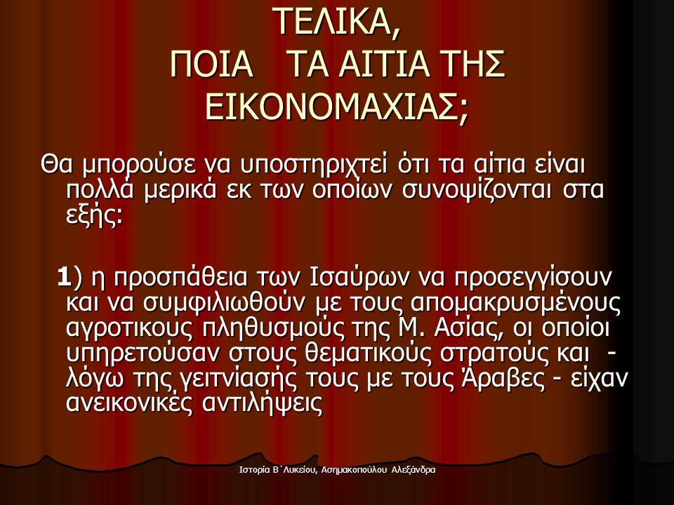 Ιστορία Β΄Λυκείου, Ασημακοπούλου Αλεξάνδρα ΤΕΛΙΚΑ, ΠΟΙΑ ΤΑ ΑΙΤΙΑ ΤΗΣ ΕΙΚΟΝΟΜΑΧΙΑΣ; Θα μπορούσε να υποστηριχτεί ότι τα αίτια είναι πολλά μερικά εκ των