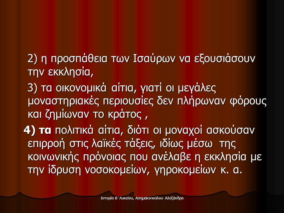 Ιστορία Β΄Λυκείου, Ασημακοπούλου Αλεξάνδρα 2) η προσπάθεια των Ισαύρων να εξουσιάσουν την εκκλησία, 2) η προσπάθεια των Ισαύρων να εξουσιάσουν την εκκ