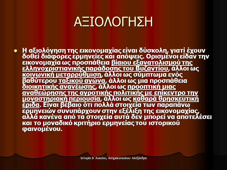 Ιστορία Β΄Λυκείου, Ασημακοπούλου Αλεξάνδρα ΑΞΙΟΛΟΓΗΣΗ  Η αξιολόγηση της εικονομαχίας είναι δύσκολη, γιατί έχουν δοθεί διάφορες ερμηνείες και απόψεις.