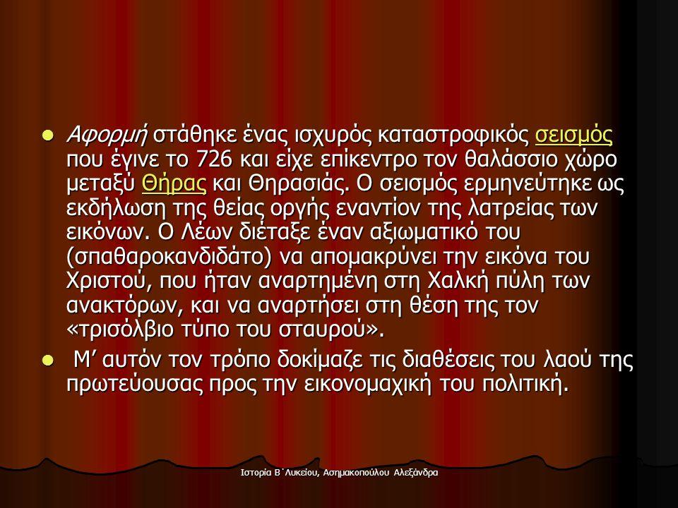 Ιστορία Β΄Λυκείου, Ασημακοπούλου Αλεξάνδρα  Αφορμή στάθηκε ένας ισχυρός καταστροφικός σεισμός που έγινε το 726 και είχε επίκεντρο τον θαλάσσιο χώρο μ
