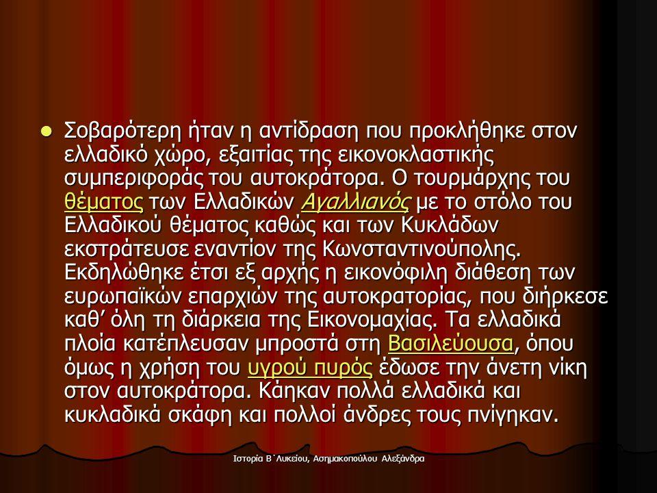 Ιστορία Β΄Λυκείου, Ασημακοπούλου Αλεξάνδρα  Σοβαρότερη ήταν η αντίδραση που προκλήθηκε στον ελλαδικό χώρο, εξαιτίας της εικονοκλαστικής συμπεριφοράς