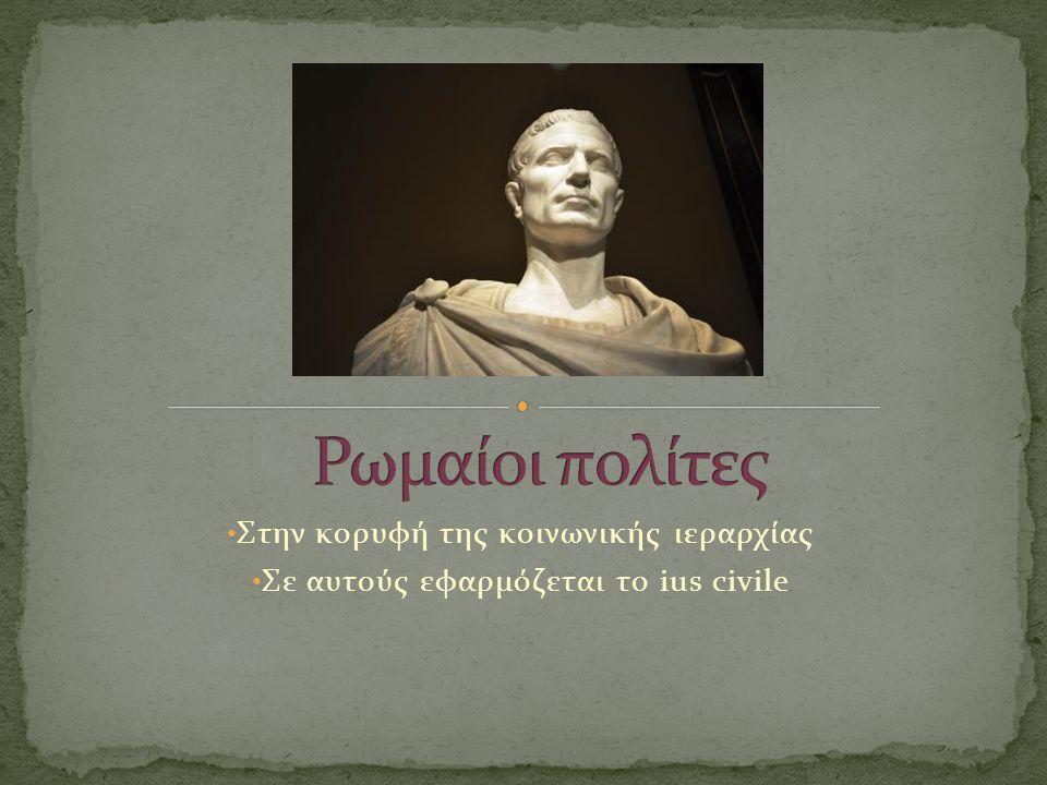  Από αρρενογονία (adgnatio) = η μόνη που αναγνωρίζει το ius civile.
