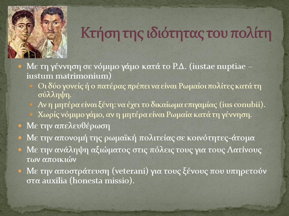  Με τη γέννηση σε νόμιμο γάμο κατά το Ρ.Δ. (iustae nuptiae – iustum matrimonium)  Oι δύο γονείς ή ο πατέρας πρέπει να είναι Ρωμαίοι πολίτες κατά τη
