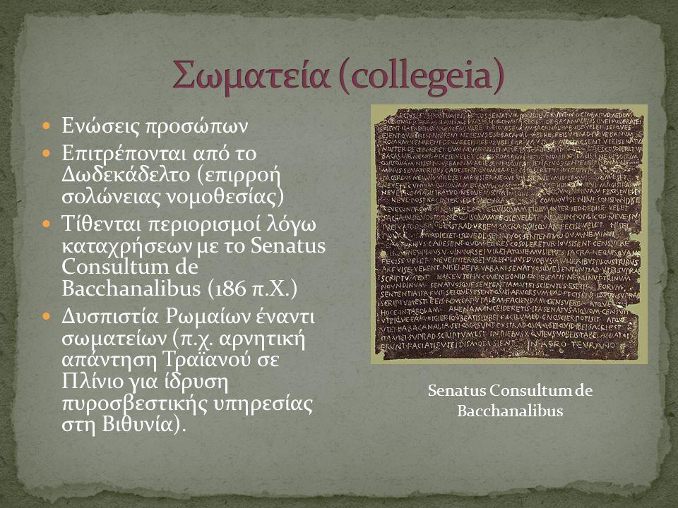  Eνώσεις προσώπων  Επιτρέπονται από το Δωδεκάδελτο (επιρροή σολώνειας νομοθεσίας)  Tίθενται περιορισμοί λόγω καταχρήσεων με το Senatus Consultum de