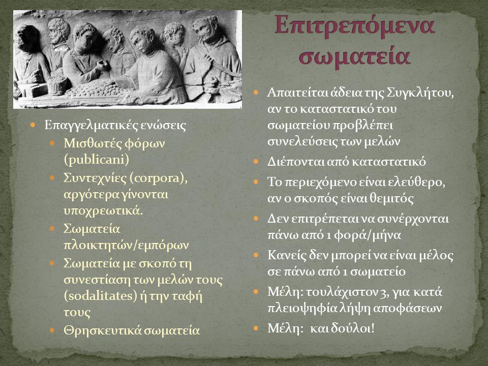  Επαγγελματικές ενώσεις  Μισθωτές φόρων (publicani)  Συντεχνίες (corpora), αργότερα γίνονται υποχρεωτικά.  Σωματεία πλοικτητών/εμπόρων  Σωματεία