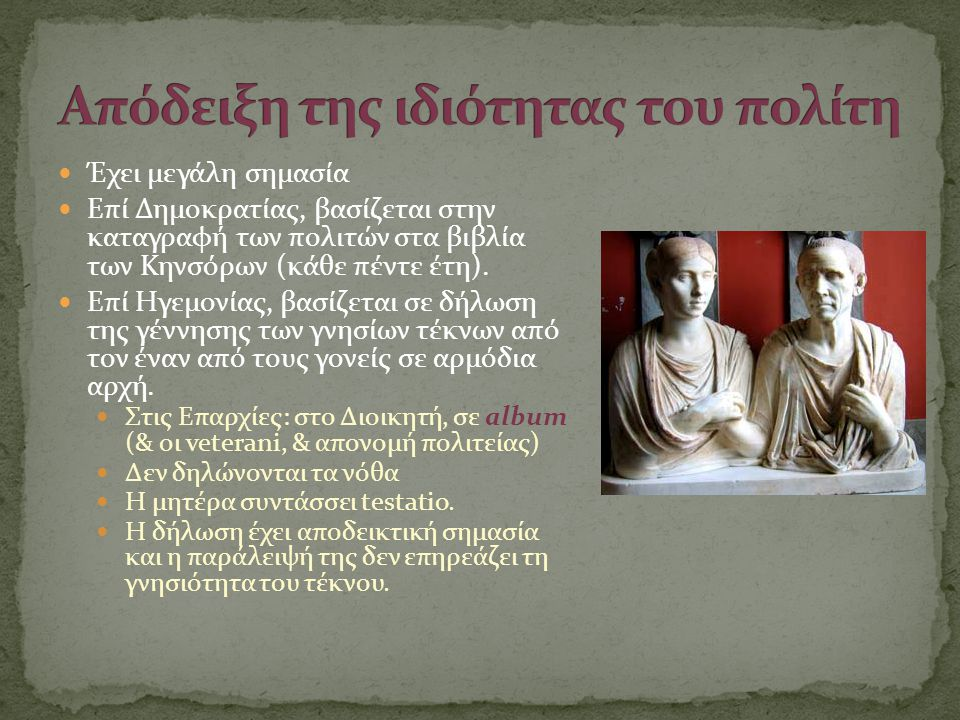  O Ρωμαίος πολίτης έχει τρία ονόματα:  Προωνύμιο (praenomen)  Όνομα του γένους (nomen gentilicium)  Επώνυμο (cognomen)  Π.χ.