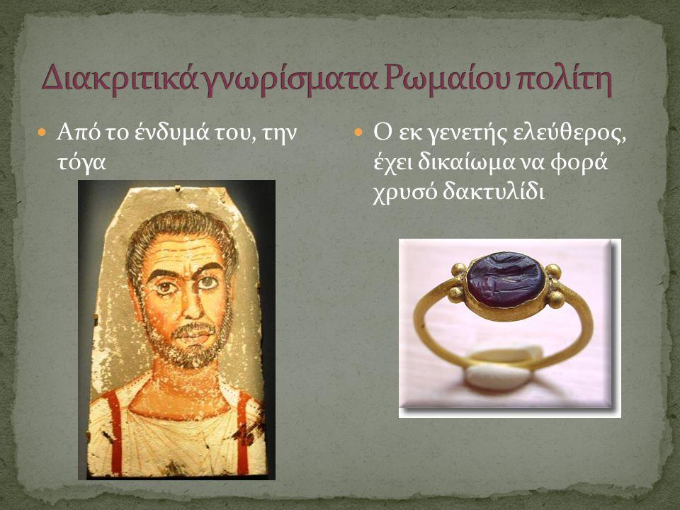  Eνώσεις προσώπων  Επιτρέπονται από το Δωδεκάδελτο (επιρροή σολώνειας νομοθεσίας)  Tίθενται περιορισμοί λόγω καταχρήσεων με το Senatus Consultum de Bacchanalibus (186 π.Χ.)  Δυσπιστία Ρωμαίων έναντι σωματείων (π.χ.
