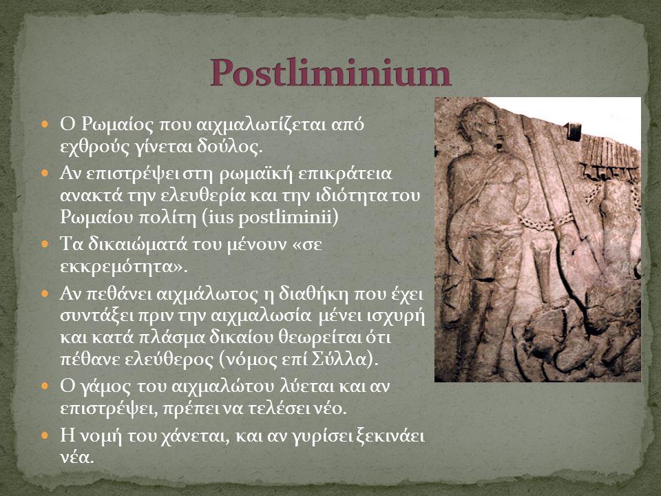  Ο Ρωμαίος που αιχμαλωτίζεται από εχθρούς γίνεται δούλος.  Αν επιστρέψει στη ρωμαϊκή επικράτεια ανακτά την ελευθερία και την ιδιότητα του Ρωμαίου πο