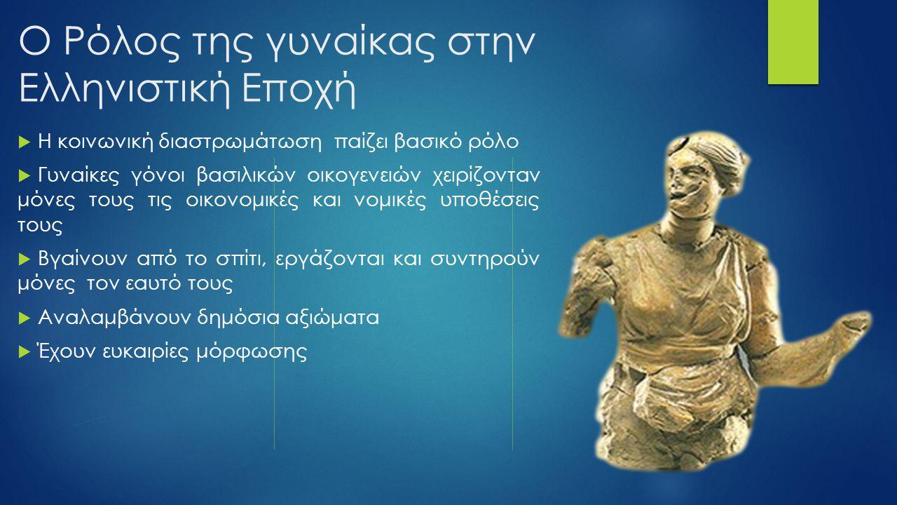 Ο Ρόλος της γυναίκας στην Ελληνιστική Εποχή  Η κοινωνική διαστρωμάτωση παίζει βασικό ρόλο  Γυναίκες γόνοι βασιλικών οικογενειών χειρίζονταν μόνες το