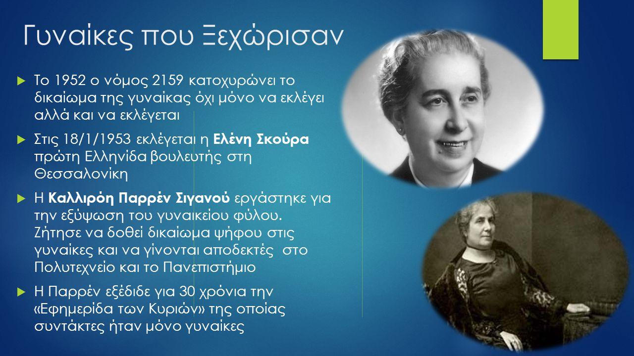 Γυναίκες που Ξεχώρισαν  Το 1952 ο νόμος 2159 κατοχυρώνει το δικαίωμα της γυναίκας όχι μόνο να εκλέγει αλλά και να εκλέγεται  Στις 18/1/1953 εκλέγετα