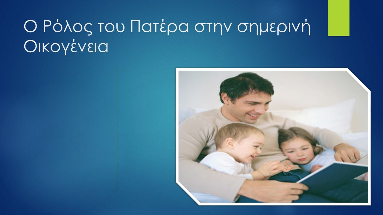 Ο Ρόλος του Πατέρα στην σημερινή Οικογένεια