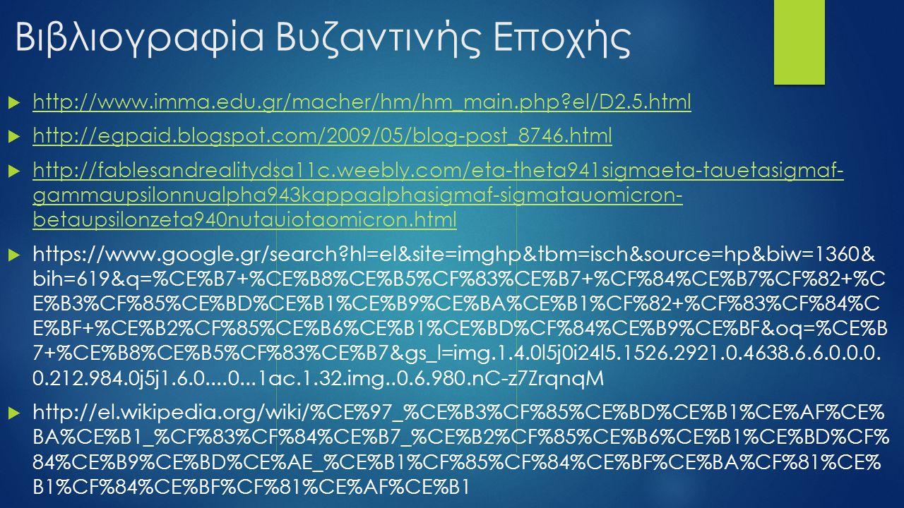 Βιβλιογραφία Βυζαντινής Εποχής  http://www.imma.edu.gr/macher/hm/hm_main.php?el/D2.5.html http://www.imma.edu.gr/macher/hm/hm_main.php?el/D2.5.html 