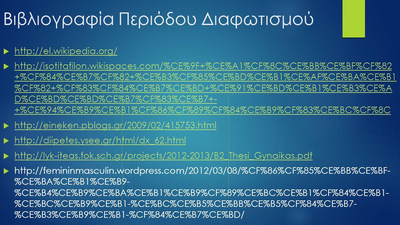 Βιβλιογραφία Περιόδου Διαφωτισμού  http://el.wikipedia.org/ http://el.wikipedia.org/  http://isotitafilon.wikispaces.com/%CE%9F+%CE%A1%CF%8C%CE%BB%C
