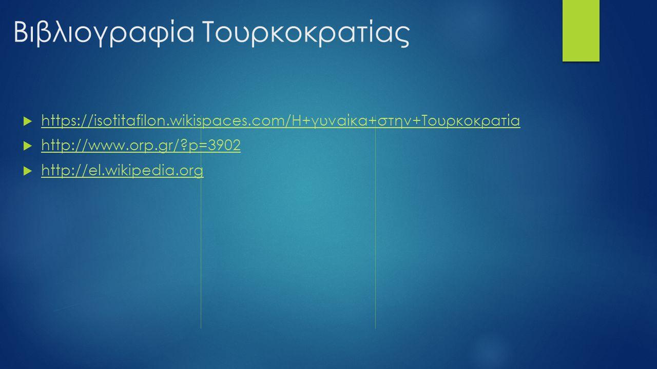 Βιβλιογραφία Τουρκοκρατίας  https://isotitafilon.wikispaces.com/Η+γυναίκα+στην+Τουρκοκρατία https://isotitafilon.wikispaces.com/Η+γυναίκα+στην+Τουρκο