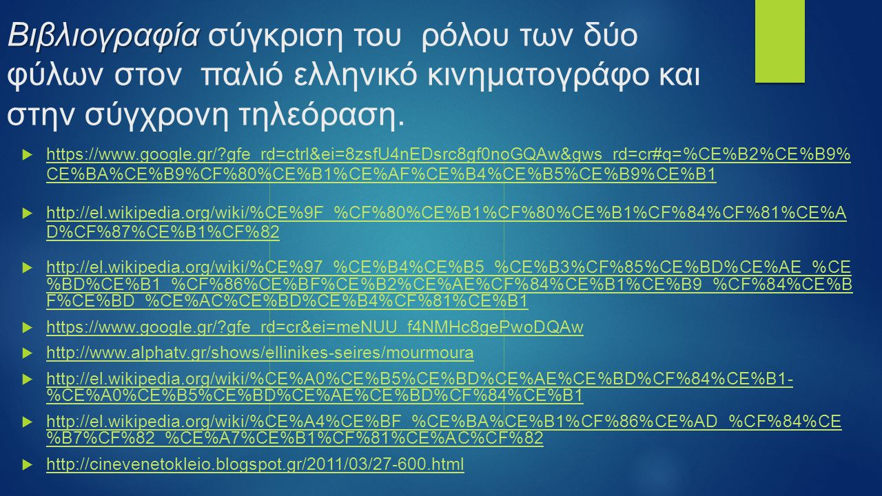 Βιβλιογραφία Βιβλιογραφία σύγκριση του ρόλου των δύο φύλων στον παλιό ελληνικό κινηματογράφο και στην σύγχρονη τηλεόραση.  https://www.google.gr/?gfe