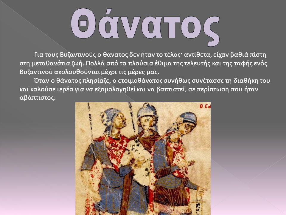 Για τους Βυζαντινούς ο θάνατος δεν ήταν το τέλος· αντίθετα, είχαν βαθιά πίστη στη μεταθανάτια ζωή. Πολλά από τα πλούσια έθιμα της τελευτής και της ταφ