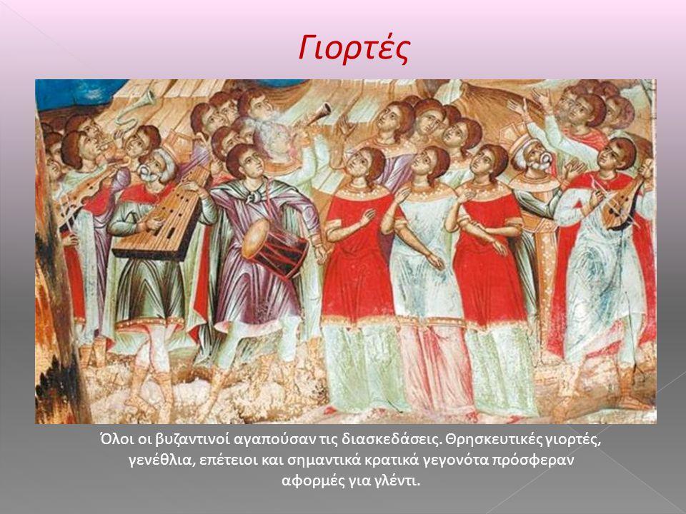 Όλοι οι βυζαντινοί αγαπούσαν τις διασκεδάσεις. Θρησκευτικές γιορτές, γενέθλια, επέτειοι και σημαντικά κρατικά γεγονότα πρόσφεραν αφορμές για γλέντι. Γ