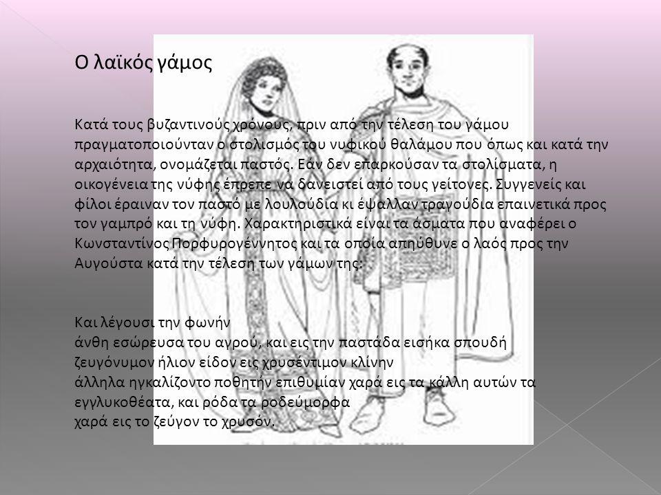 Ο λαϊκός γάμος Κατά τους βυζαντινούς χρόνους, πριν από την τέλεση του γάμου πραγματοποιούνταν ο στολισμός του νυφικού θαλάμου που όπως και κατά την αρ