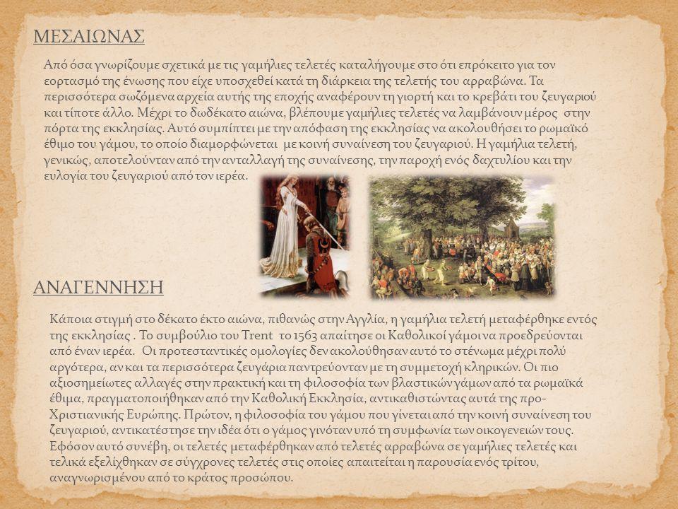 Από όσα γνωρίζουμε σχετικά με τις γαμήλιες τελετές καταλήγουμε στο ότι επρόκειτο για τον εορτασμό της ένωσης που είχε υποσχεθεί κατά τη διάρκεια της τ