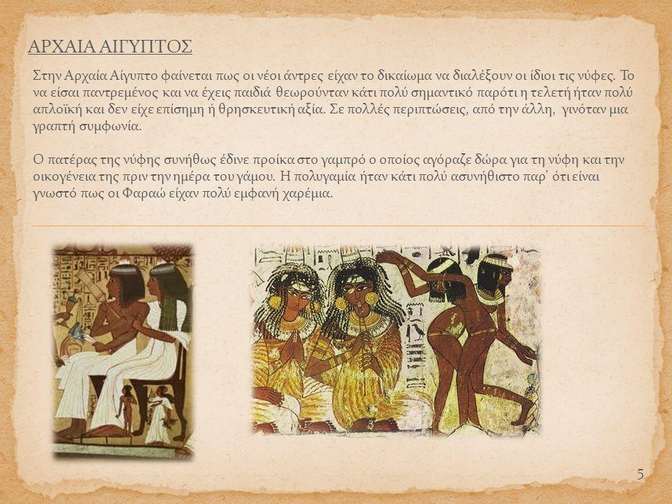 Στην Αρχαία Αίγυπτο φαίνεται πως οι νέοι άντρες είχαν το δικαίωμα να διαλέξουν οι ίδιοι τις νύφες. Το να είσαι παντρεμένος και να έχεις παιδιά θεωρούν