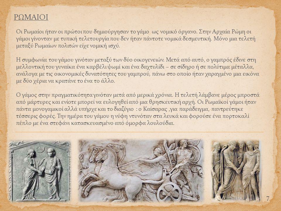 Οι Ρωμαίοι ήταν οι πρώτοι που δημιούργησαν το γάμο ως νομικό όργανο. Στην Αρχαία Ρώμη οι γάμοι γίνονταν με τυπική τελετουργία που δεν ήταν πάντοτε νομ