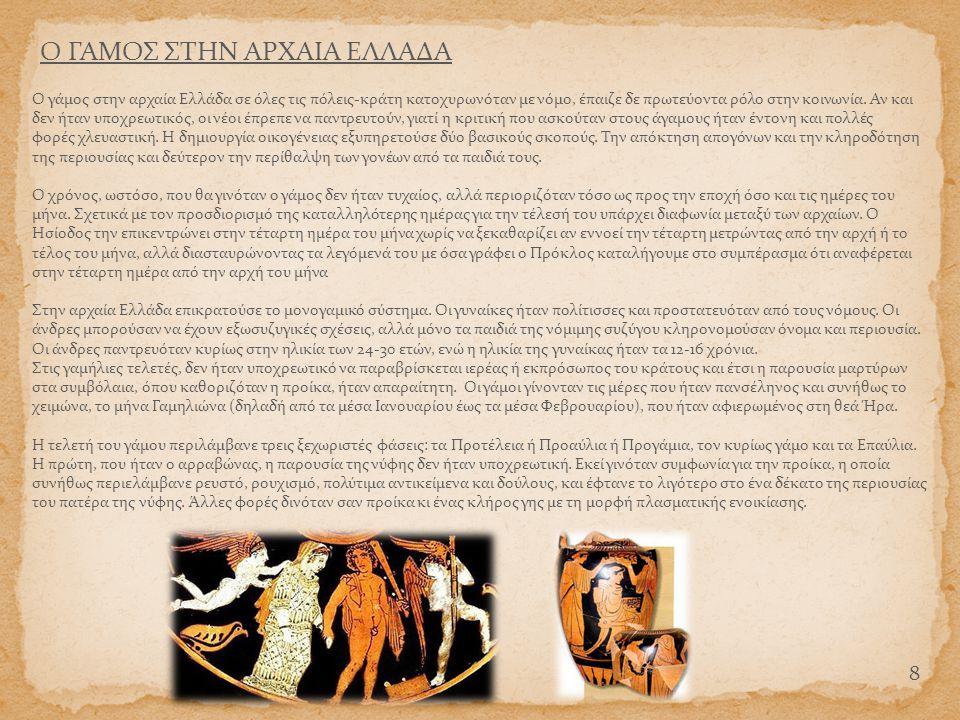 Ο γάμος στην αρχαία Ελλάδα σε όλες τις πόλεις-κράτη κατοχυρωνόταν με νόμο, έπαιζε δε πρωτεύοντα ρόλο στην κοινωνία. Αν και δεν ήταν υποχρεωτικός, οι ν