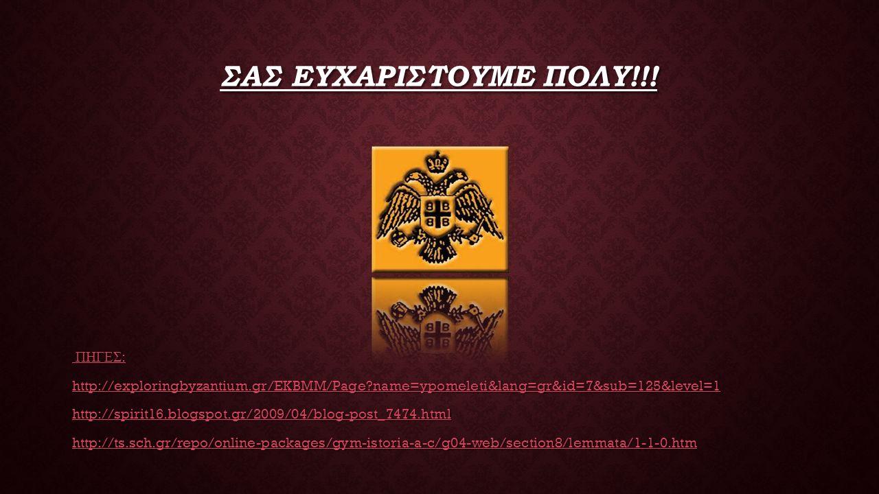 ΣΑΣ ΕΥΧΑΡΙΣΤΟΥΜΕ ΠΟΛΥ!!! ΠΗΓΕΣ : http://exploringbyzantium.gr/EKBMM/Page?name=ypomeleti&lang=gr&id=7&sub=125&level=1 http://spirit16.blogspot.gr/2009/
