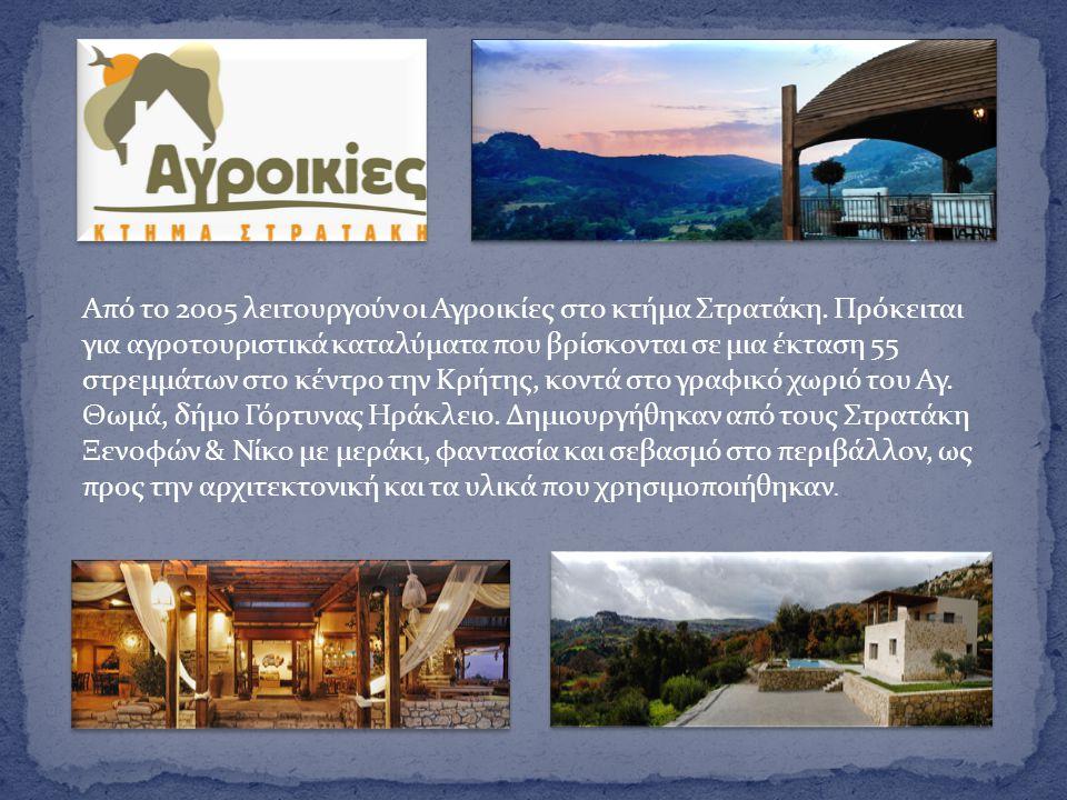 Από το 2005 λειτουργούν οι Αγροικίες στο κτήμα Στρατάκη.