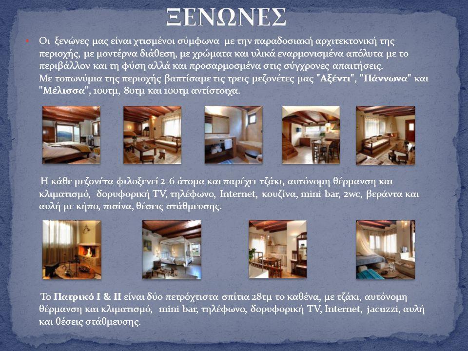  Οι ξενώνες μας είναι χτισμένοι σύμφωνα με την παραδοσιακή αρχιτεκτονική της περιοχής, με μοντέρνα διάθεση, με χρώματα και υλικά εναρμονισμένα απόλυτ