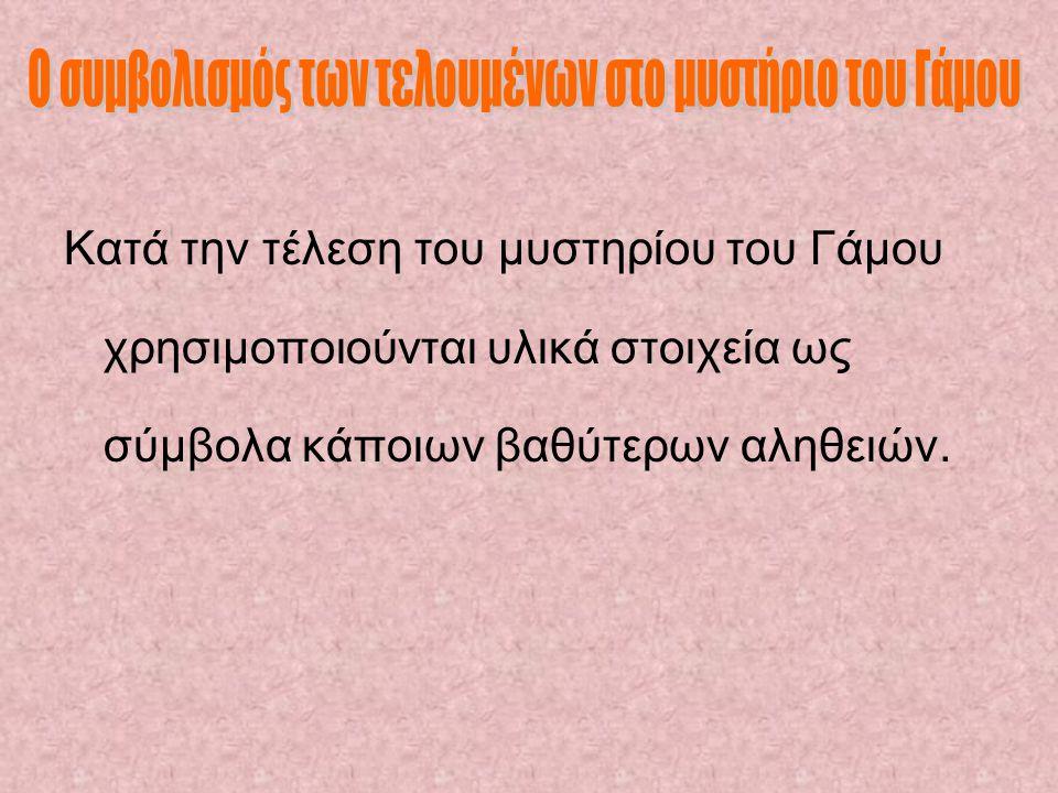 Ο Απ. Παύλος ονομάζει «μέγα» το μυστήριο του Γάμου (Εφεσ. 5,32), διότι η ένωση του άνδρα και της γυναίκας «εις σάρκα μίαν» έχει ως πρότυπο την ένωση τ